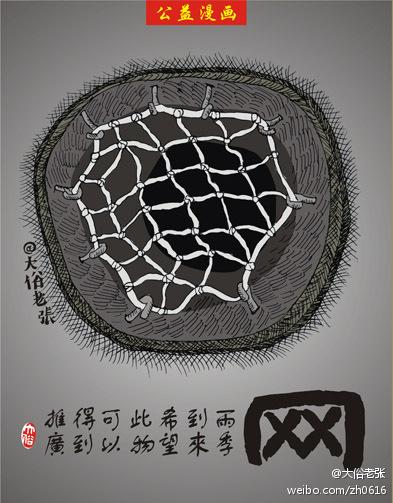BBC | 英媒:中国互联网是巨大的专制笼子