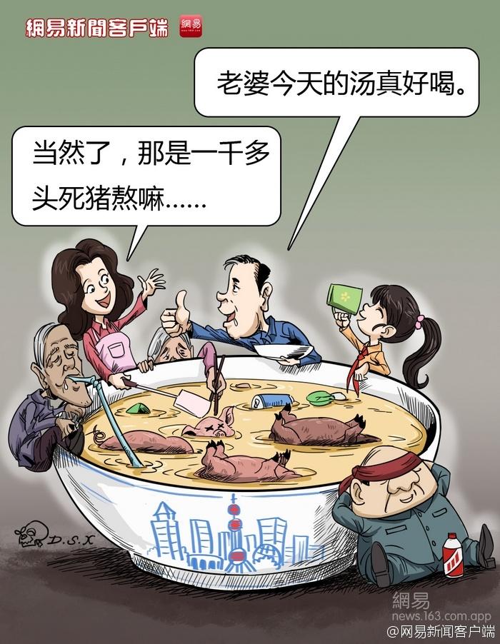 大尸凶的漫画:免费喝汤