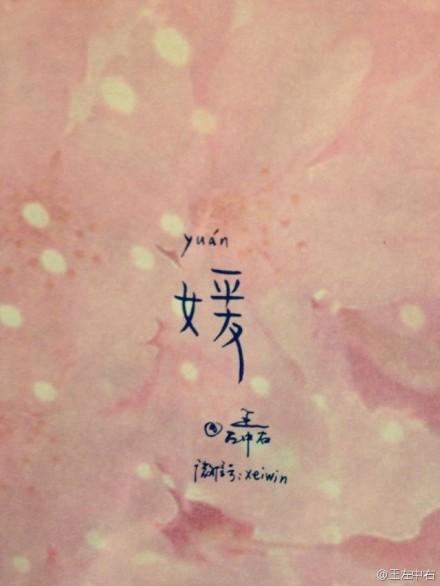 作者:新浪微博 @王左中右