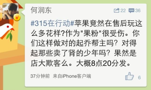 自曲新闻 | 艺人微博露马脚 央视315晚会遭舆论批评
