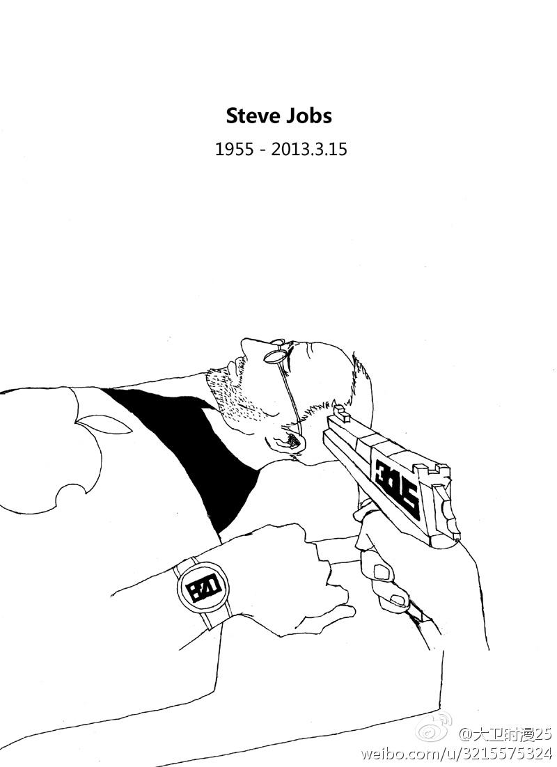 巴丢草:乔布斯躺枪