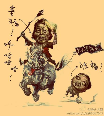 漫画作者:新浪微博 @粥长-大鹏
