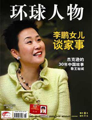 FT中文网|徐达内:媒体札记:三只老虎
