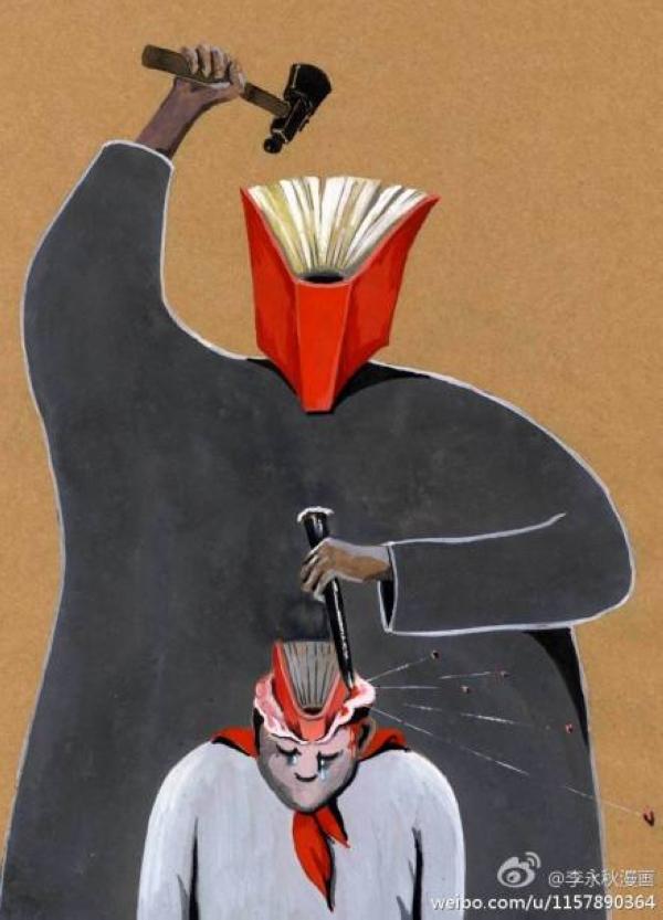 李永秋漫画:中国教育