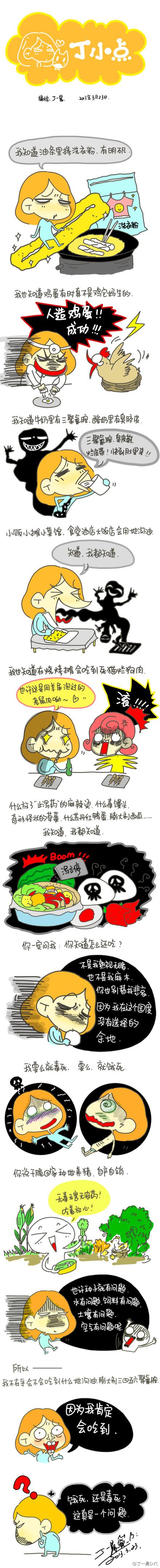 漫画作者:丁一晨