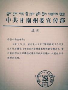 甘南宣传部
