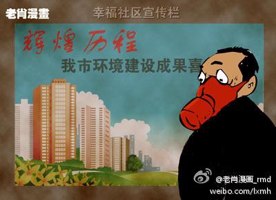 "BBC | 中国环保部长自嘲""世界四大尴尬部门"""