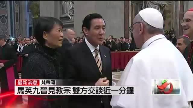 法广 | 马英九会晤教宗并与拜登、默克尔攀谈