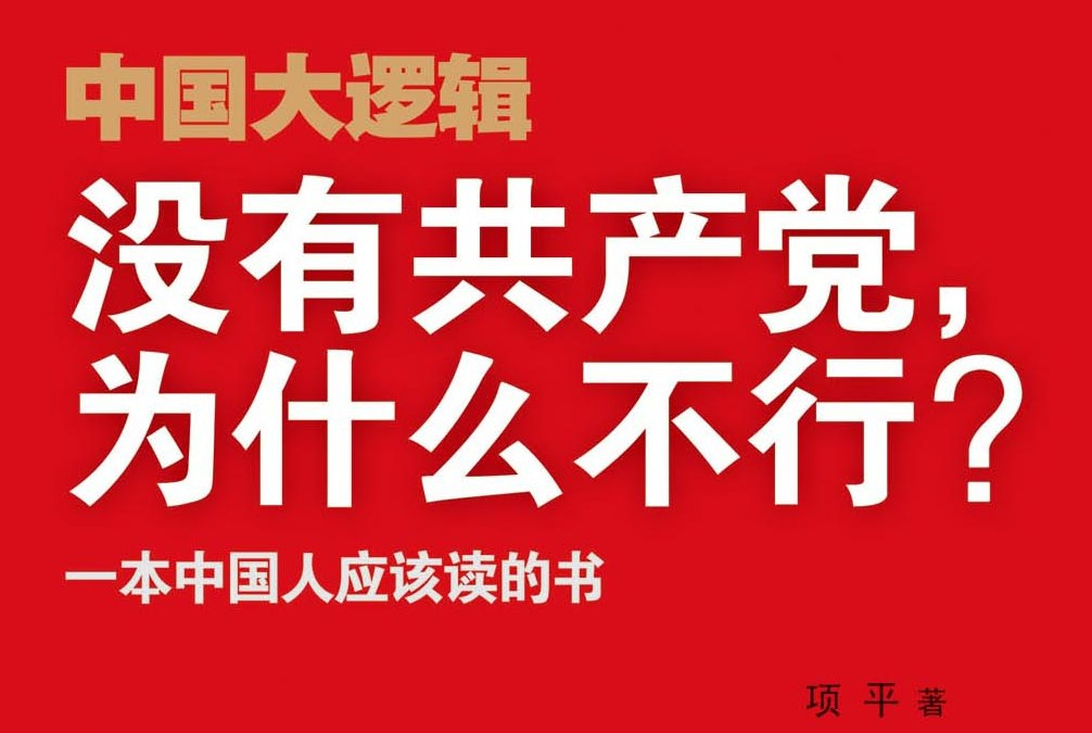 【网络民议】吴邦国,说好的为人民服务呢?