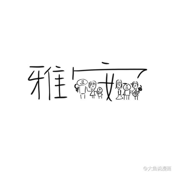 """【敏感词库】""""李克强作秀""""、""""范继跃"""" 等热点 4-22"""