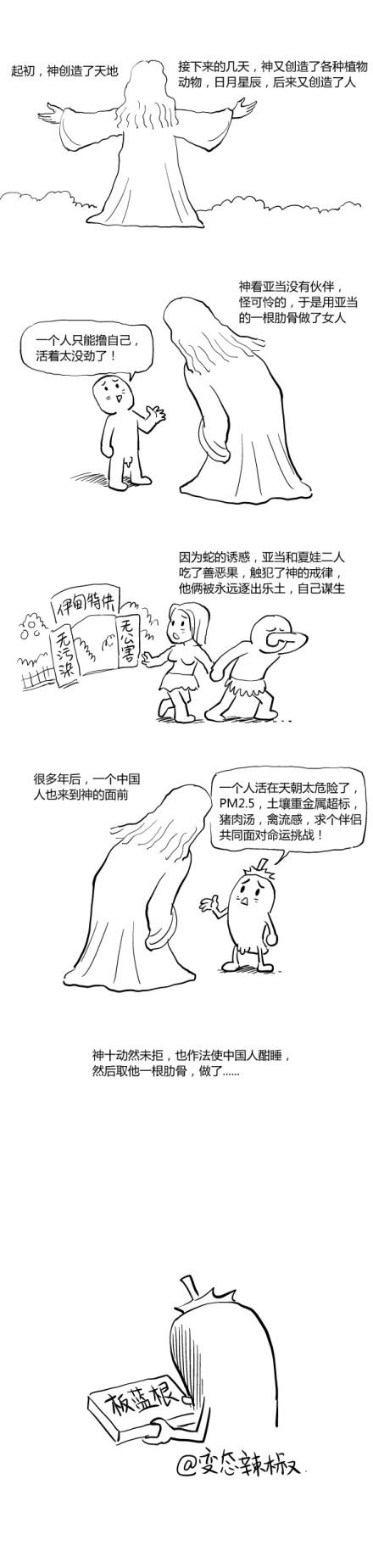 漫画作者:变态辣椒