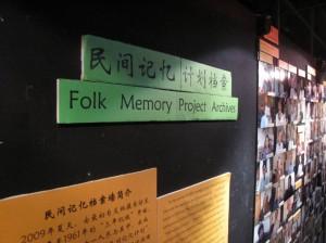 民间记忆计划1