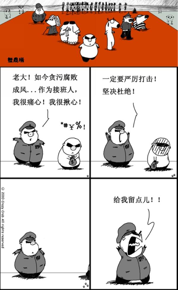 东网|东步亮:哪一个中共官员是干净的