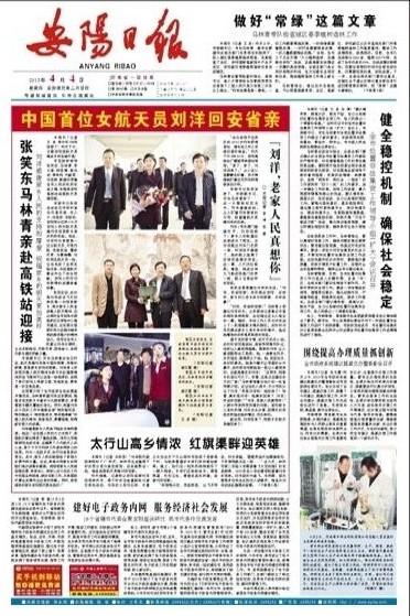 【异闻观止】安阳日报 | 刘洋 老家人民真想你