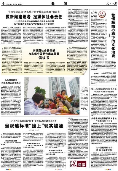 人民日报 | 以强烈社会责任感为实现中国梦传递正能量倡议书