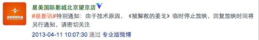自曲新闻 | 中影紧急通知《被解救的姜戈》停止放映