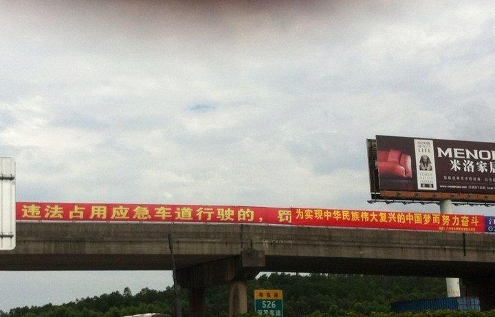 中国梦惩罚