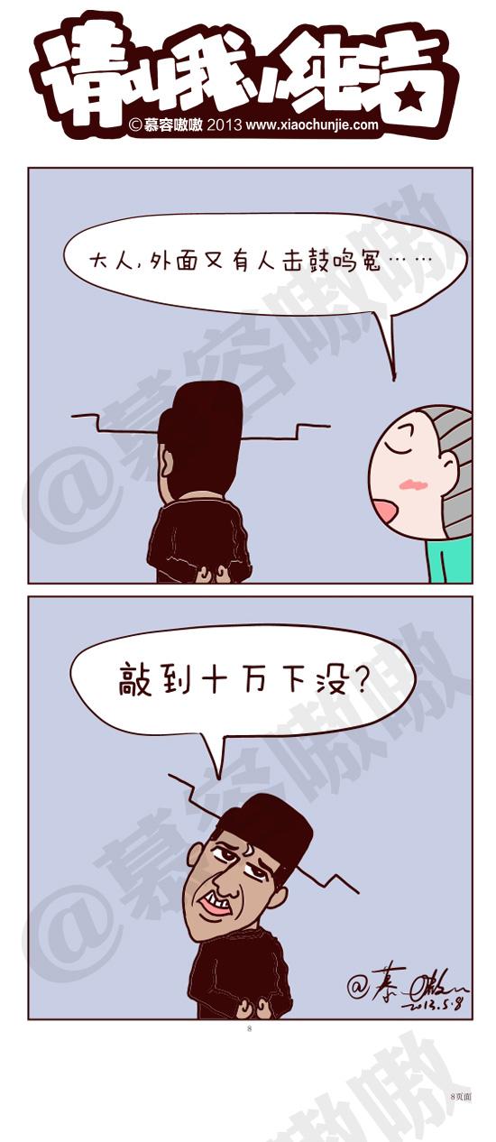 漫画作者:慕容嗷嗷