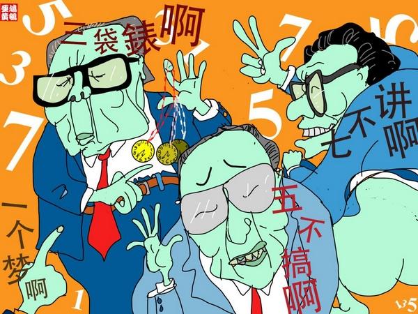 【图说天朝】一周网络漫画选摘 2013-5-13