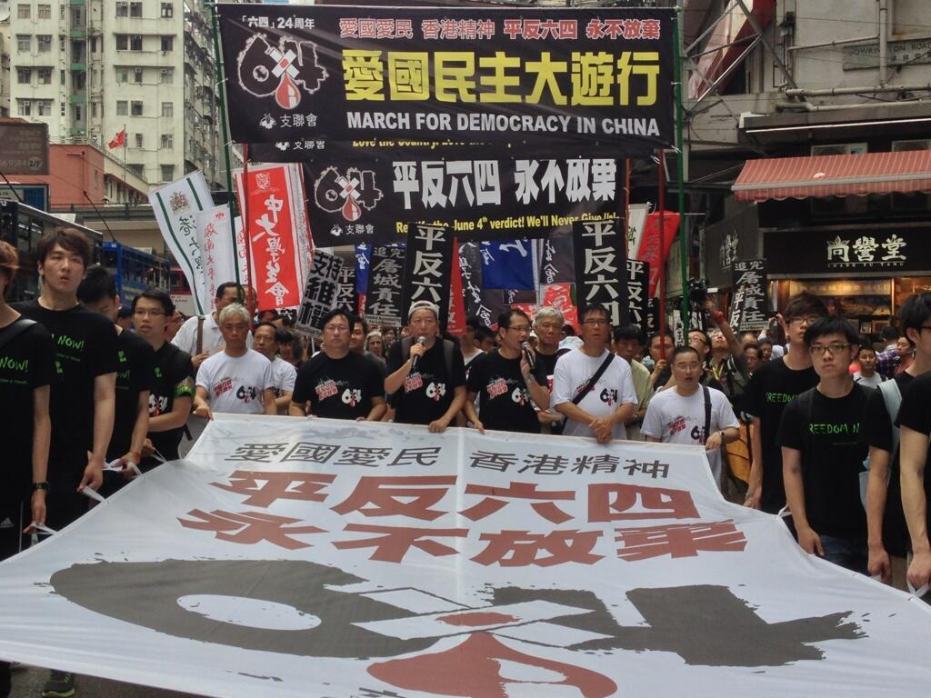 【组图】香港:六四二十四周年爱国民主大游行
