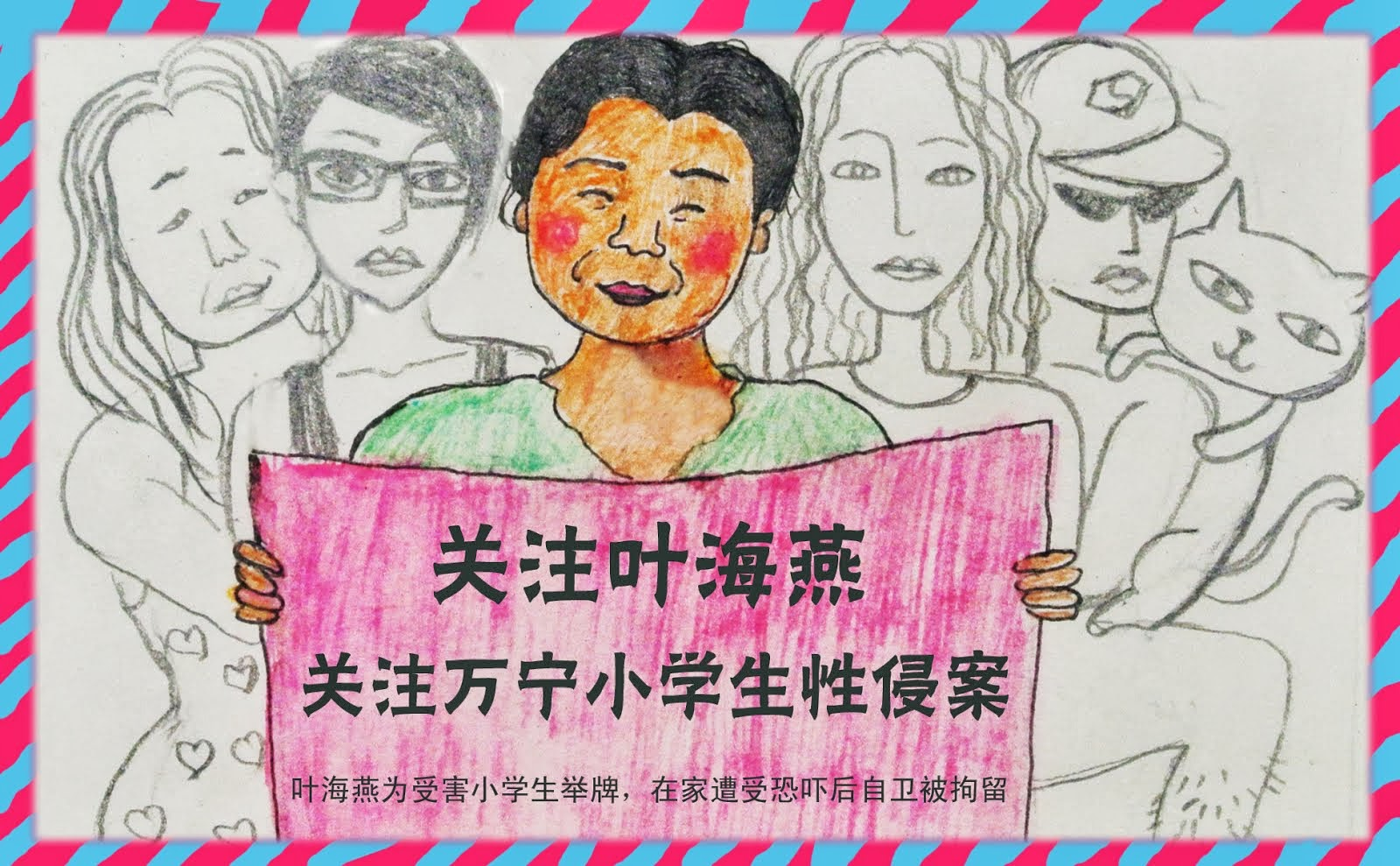 抗议校长性侵遭拘 网民各自出招声援叶海燕