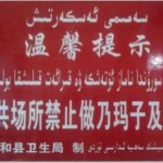 唯色   维吾尔在线报告:维吾尔族宗教自由现状