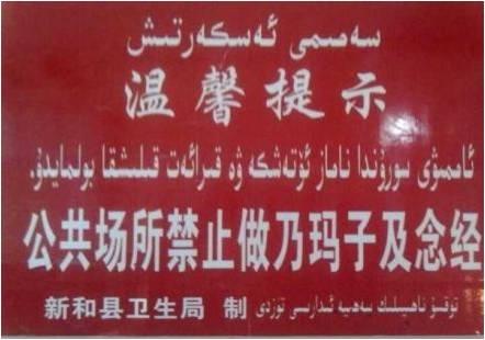 唯色 | 维吾尔在线报告:维吾尔族宗教自由现状