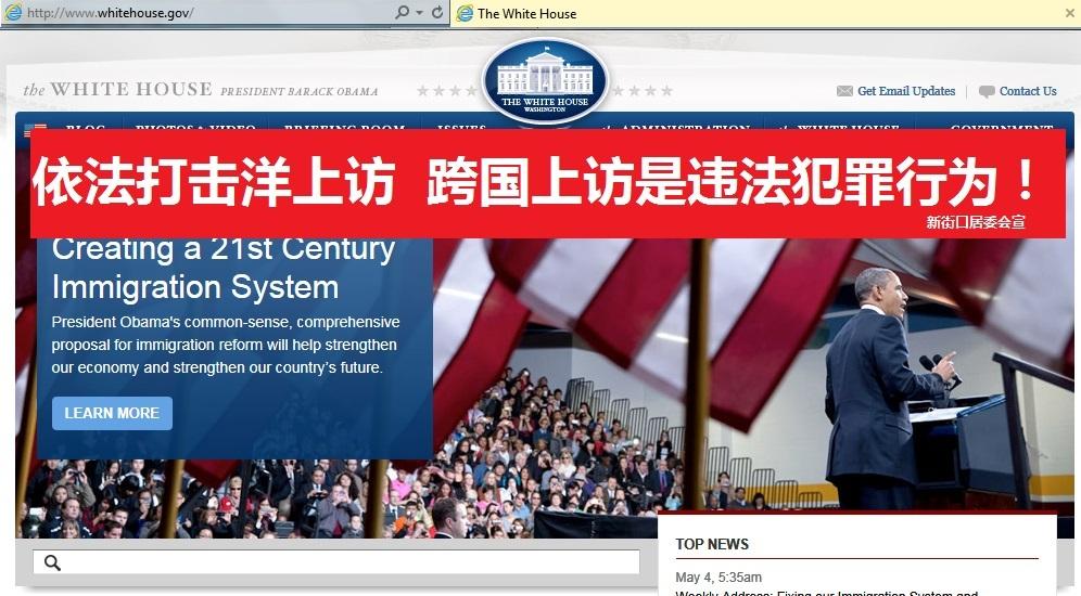 【网络民议】全球信访办主任奥巴马很忙