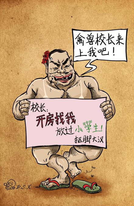 网民声援叶海燕:开房找我,放过小学生!