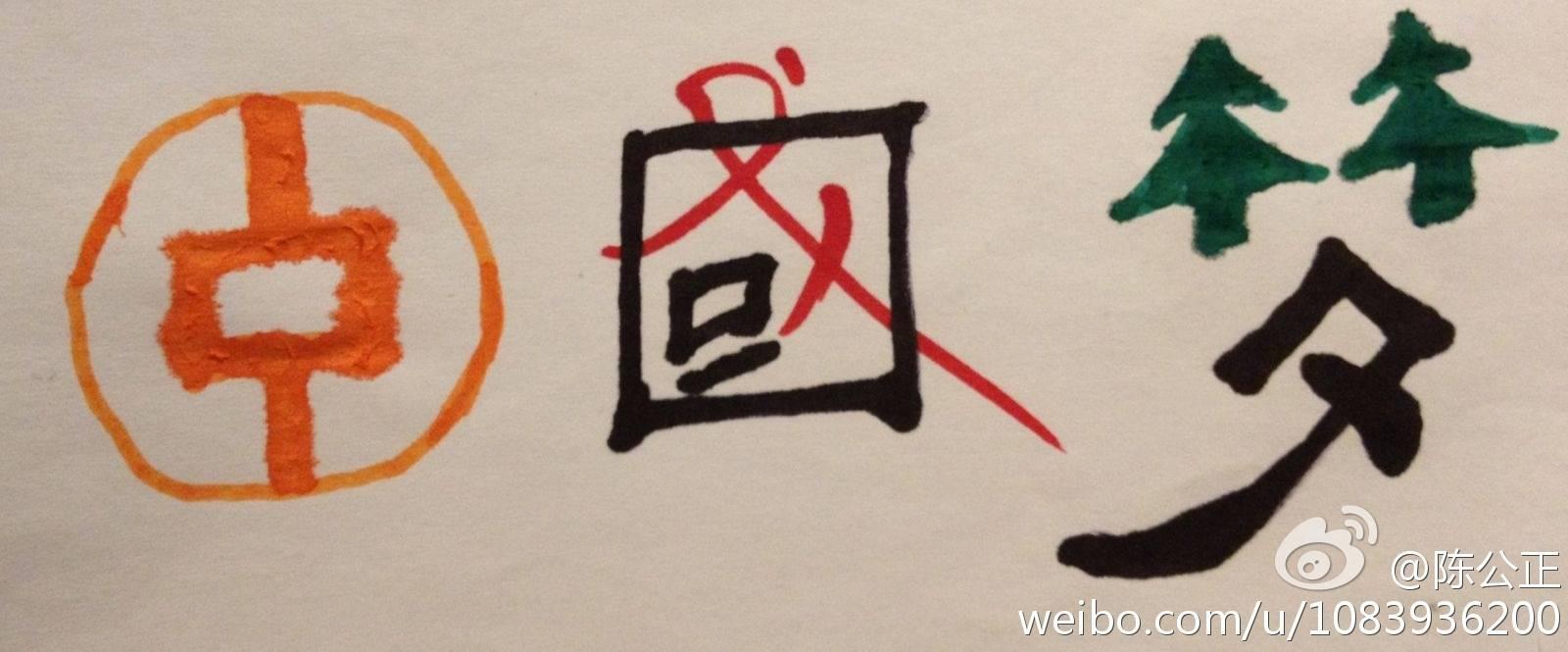 """【敏感词库】"""" 安徽女子""""、 """"邓卓棣性骚扰""""等热点 5-9"""