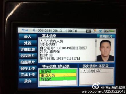 """律师浦志强称遭宾馆拒接待 因其系""""重点人员"""""""