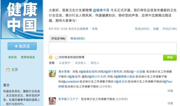 自曲新闻 | 卫计委开微博被网民要求取消计划生育