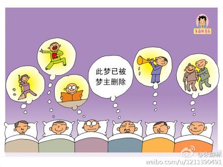 朱森林_梦