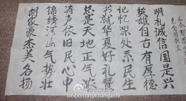 胡锦涛藏头诗
