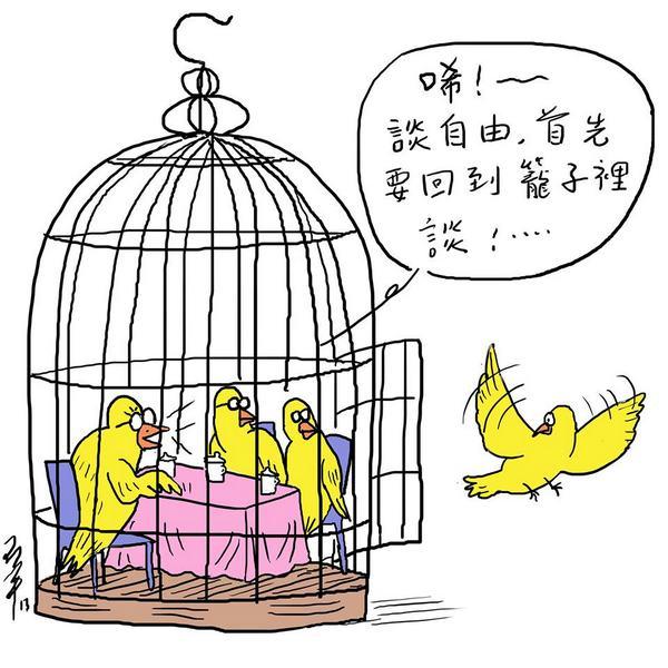 阿平漫画:宪政之困