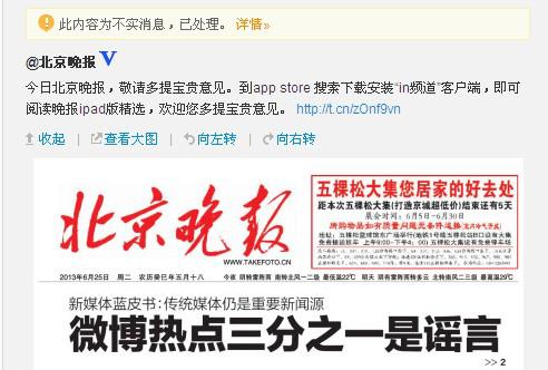 """【网络民议】""""微博热点三分之一是谣言""""是谣言"""