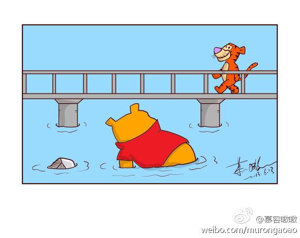 慕容嗷嗷 | 小熊维尼与跳跳虎摸石头版