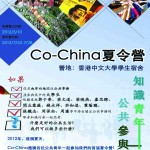 Co-China夏令營何以會如此敏感?