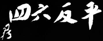 法广 | 程晓农:习近平提出的中国梦是中国统治集团的梦