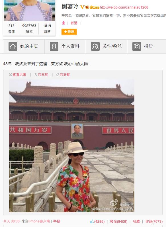 【网络民议】东方红,太阳升,香港出了个刘嘉玲