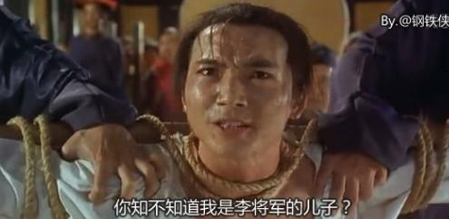 你知不知道我是李将军的儿子?