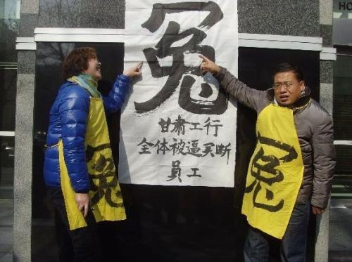 自由亚洲|数百银行买断工龄职工北京抗议