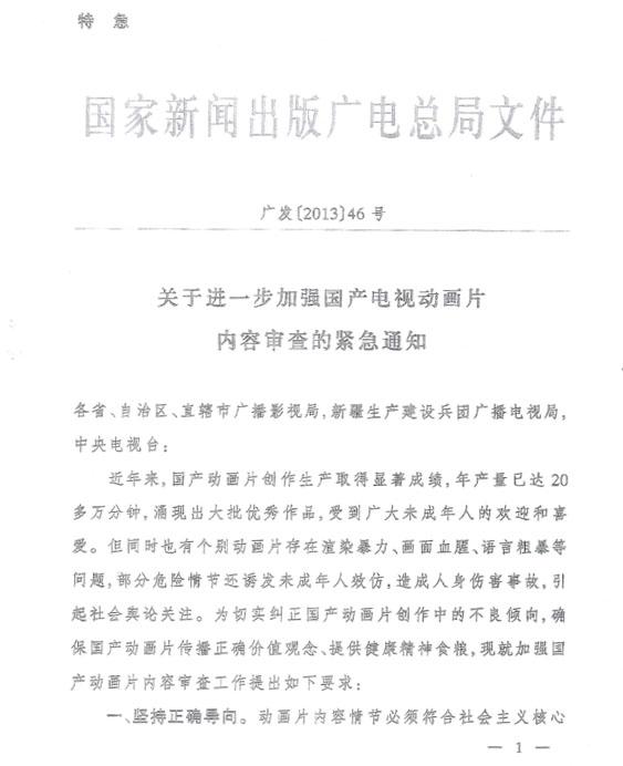 墙外楼 | 广电总局加强国产动画内容审查的紧急通知