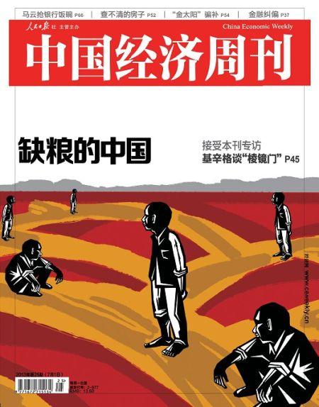 中国经济周刊 | 缺粮的中国