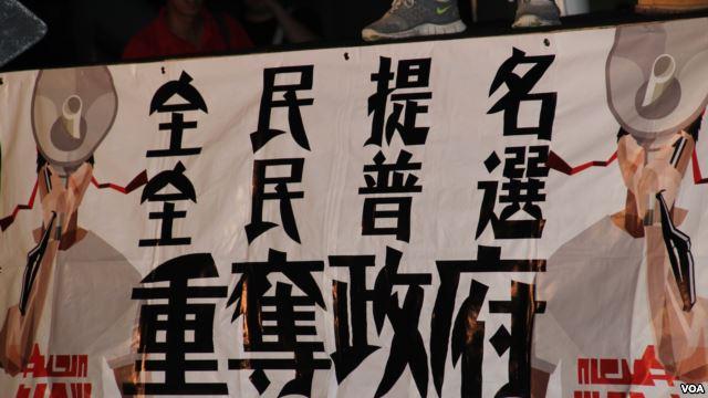 美国之音 | 香港学生市民集会要求全民提名全民普选
