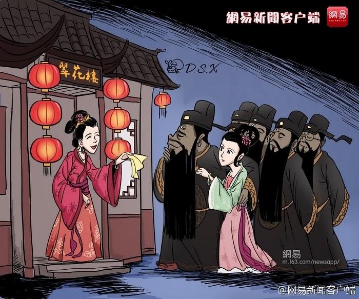 【图说天朝】一周网络漫画选摘 8-4