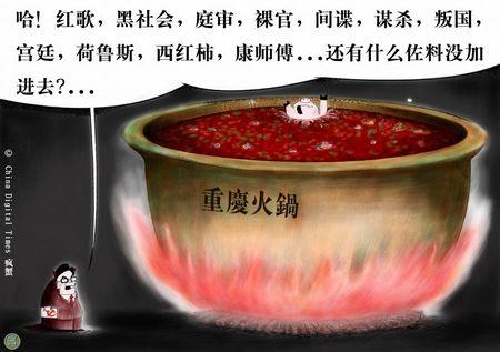 温云超 薄熙来庭审首日观察