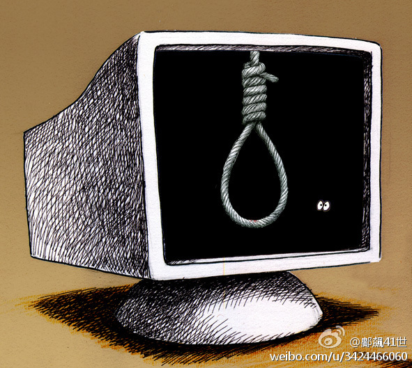 新浪微博 | 关于处理六神磊磊等账号发布时政有害信息的公告