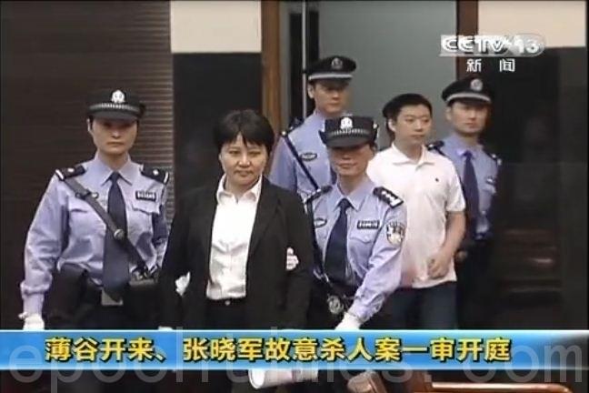 华尔街日报|谷開來或在薄熙來案審理中出庭作證