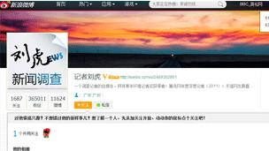 BBC | 曾举报官员的中国记者刘虎被警方带走
